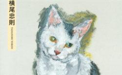 横尾忠則は愛猫の死にどう向き合ったのか?91点の肖像画でつづった画文集「タマ、帰っておいで」