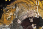 山月記には猫も登場する…!?名作文学と現代イラストが融合した「乙女の本棚」シリーズ最新作が登場