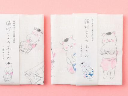 猫村さんのイラストで家事がはかどりそうニャ♪ 中川政七商店からかわいいお掃除グッズが登場