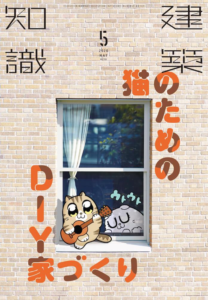 猫のためのDIYがテーマの雑誌「建築知識2020年5月号」の表紙