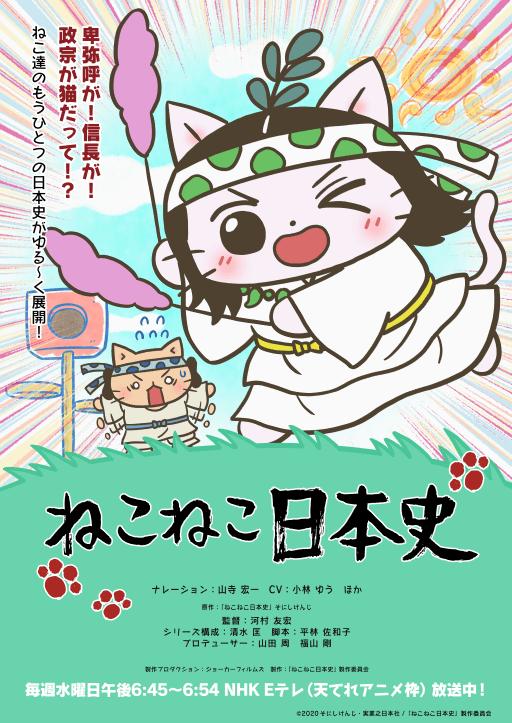 テレビアニメ「ねこねこ日本史」の第5期メインビジュアル