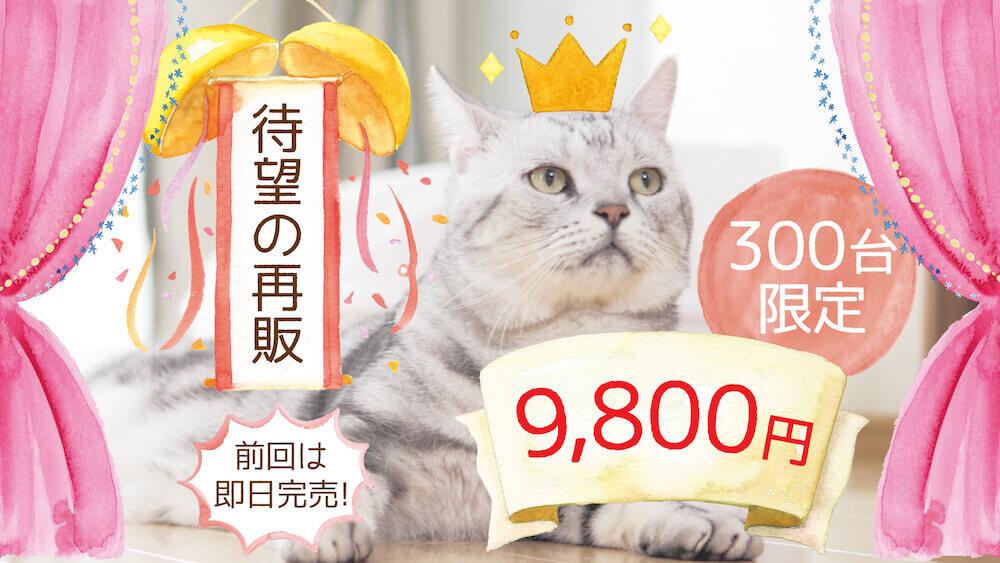 スマート猫トイレ「トレッタ」が9,800円で300台限定発売