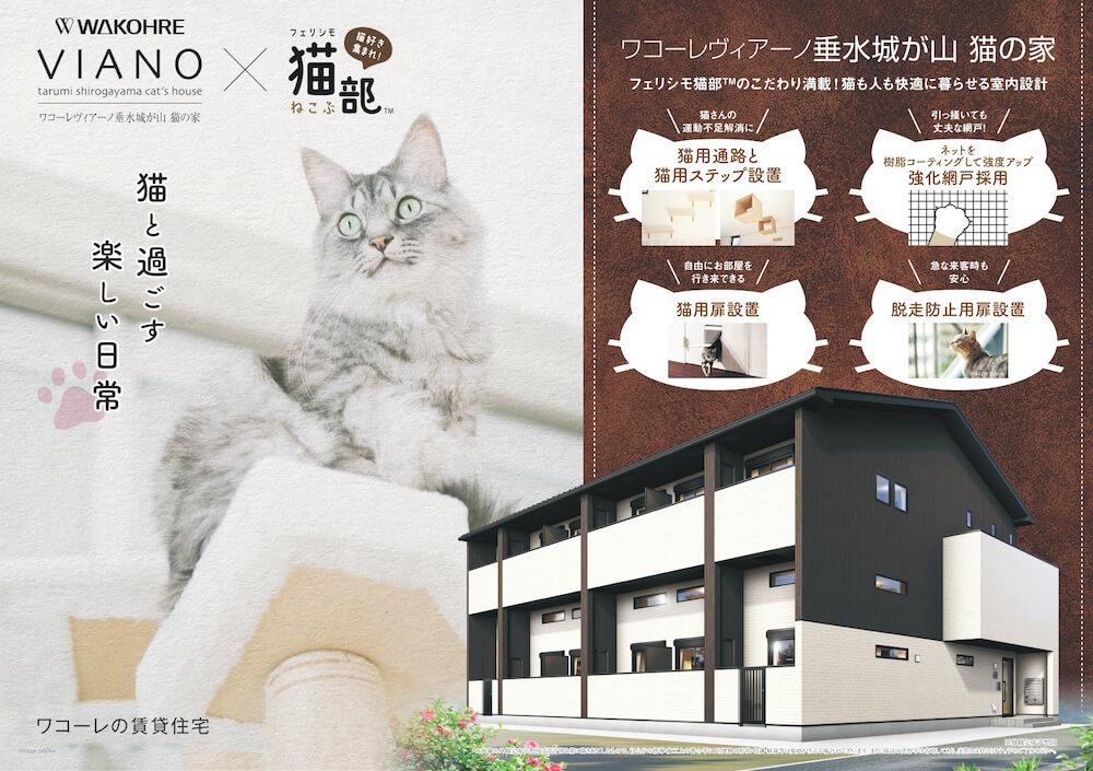猫仕様が満載の単身世帯向け賃貸住宅「ワコーレヴィアーノ垂水城が山 猫の家」