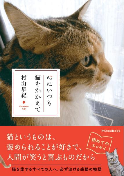 村山早紀さんのエッセイ&短編小説集「心にいつも猫をかかえて」表紙イメージ