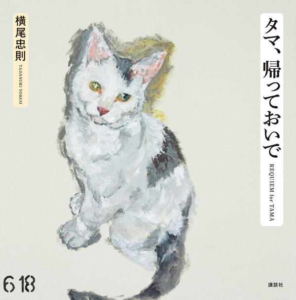 横尾忠則が亡くなった飼い猫への愛を描いた画文集『タマ、帰っておいで』の表紙