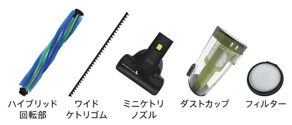 コードレス掃除機「AQC-HF500」の付属パーツ