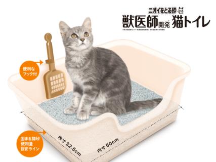 猫が好む横幅は50cm以上なのニャ♪ 服部幸獣医師×ライオンが共同開発した猫トイレが登場