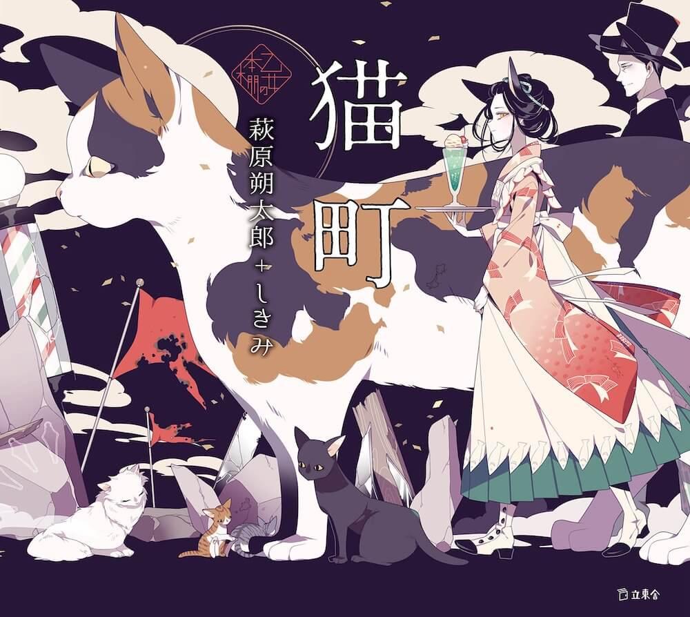 萩原朔太郎 + しきみ「猫町」 by 乙女の本棚シリーズ