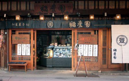 飛騨高山の和菓子屋「稲豊園」の店舗外観イメージ