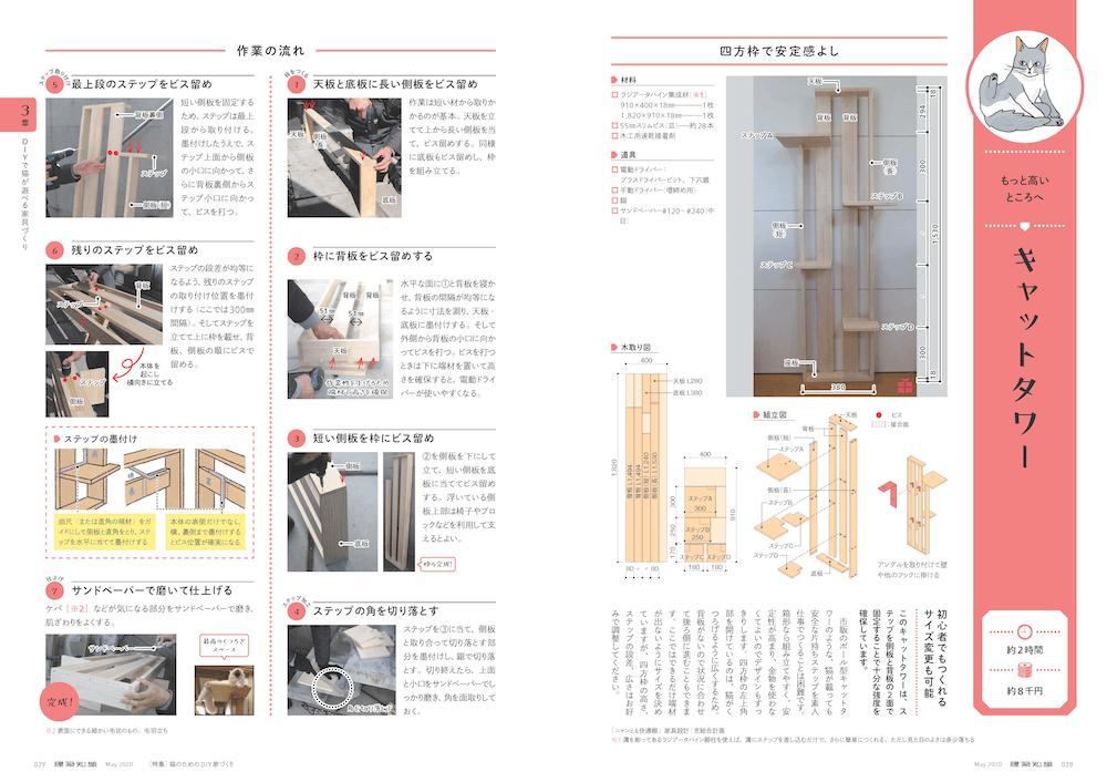 DIYによるキャットタワーの作り方解説ページ by 建築知識2020年5月号