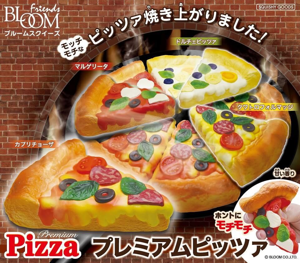 ピザのスクイーズ「プレミアムピッツァ」 by BLOOM