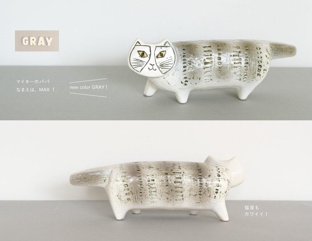 猫のマイキーのパパ「マックス」グレーカラー(正面&背面イメージ) by リサ・ラーソン