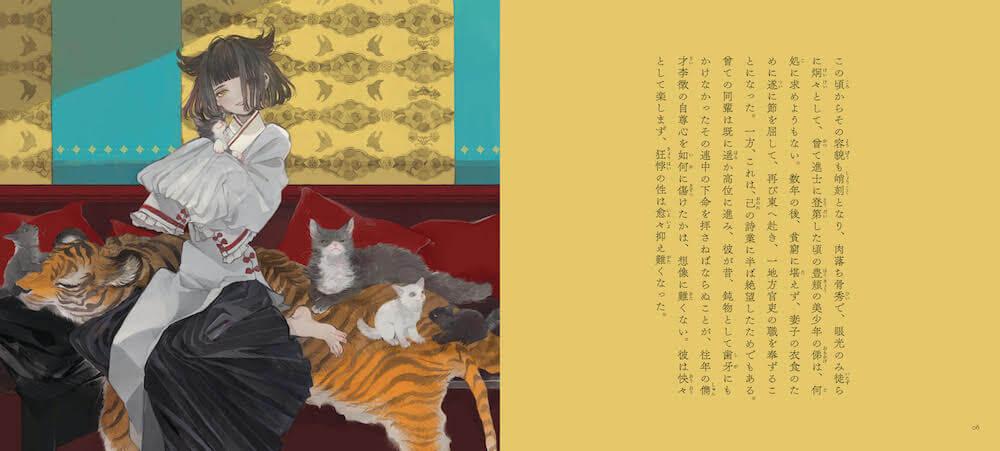 中島敦+ねこ助のコラボ書籍『山月記』の中身イメージ