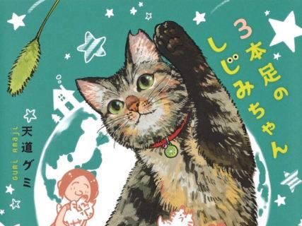 虐待された過去を持つ猫に訪れた幸せの日々…大反響の漫画を書籍化「3本足のしじみちゃん」