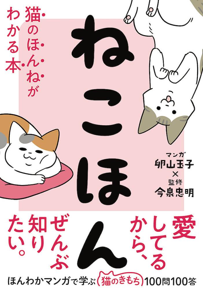 マンガを通して猫の本音を学べる書籍「ねこほん」の表紙