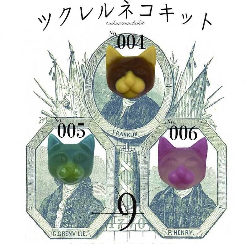 手作り石鹸セット「ツクレルネコキット」の新作3種(No.004〜006)完成品イメージ by 9.kyuu