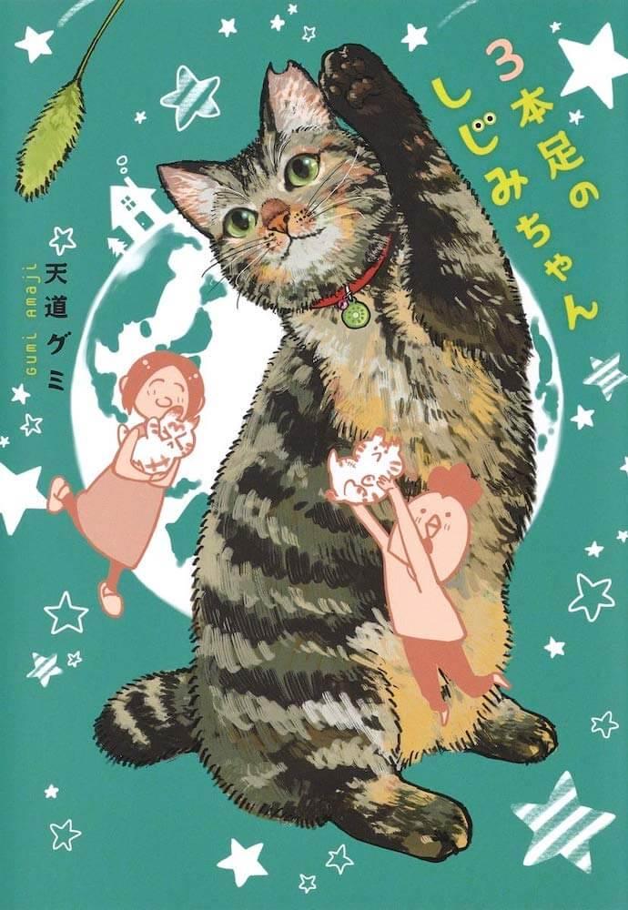 天道グミさんが描いたマンガ作品「3本足のしじみちゃん」表紙イメージ