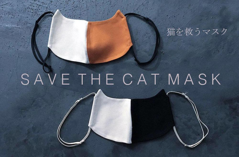 猫型マスク「SAVE THE CAT MASK」のメインビジュアル