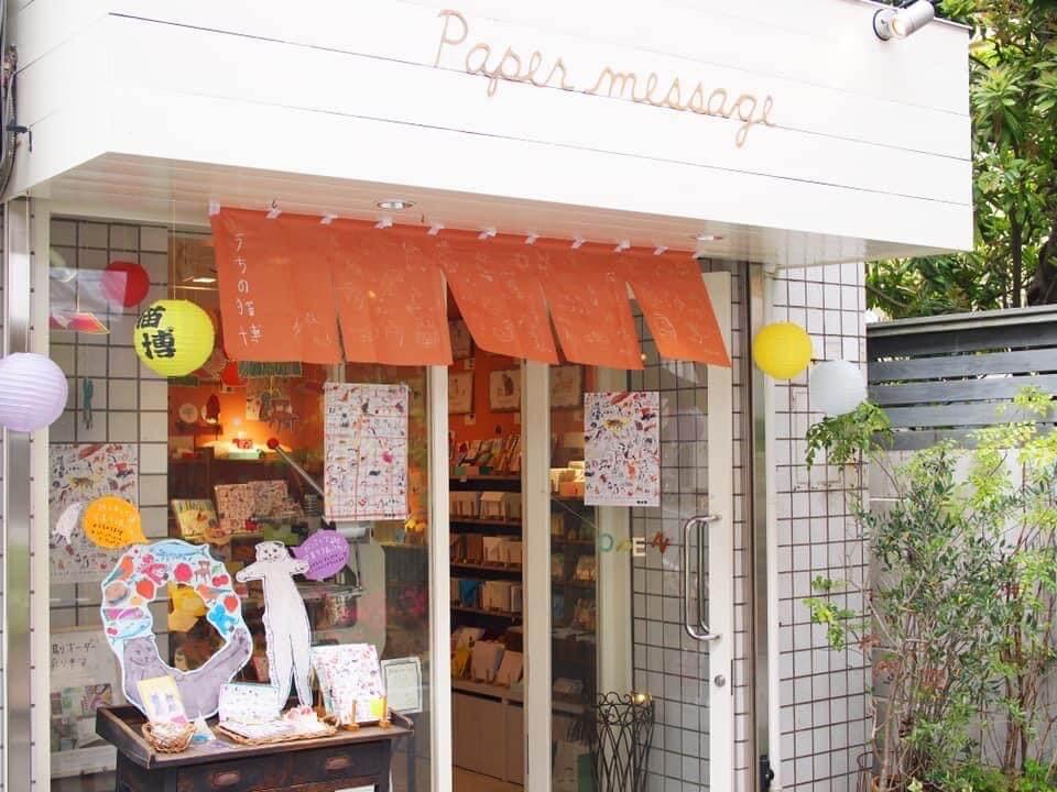 ペーパーメッセージ(PAPER MESSAGE)吉祥寺店の外観イメージ