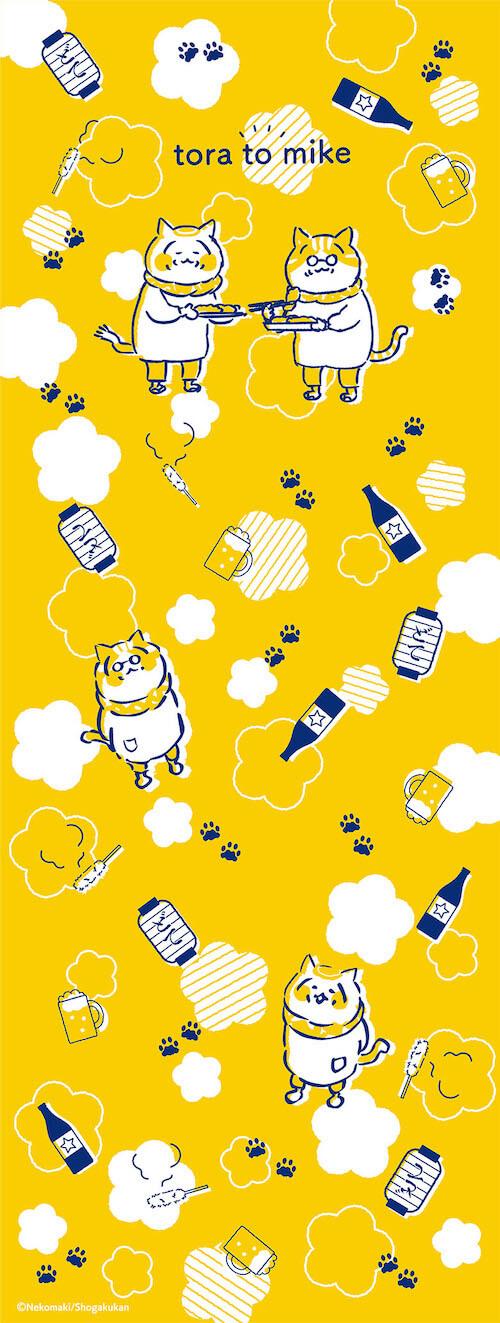 猫マンガ「トラとミケ」のイラストがデザインされた「てぬぐい」