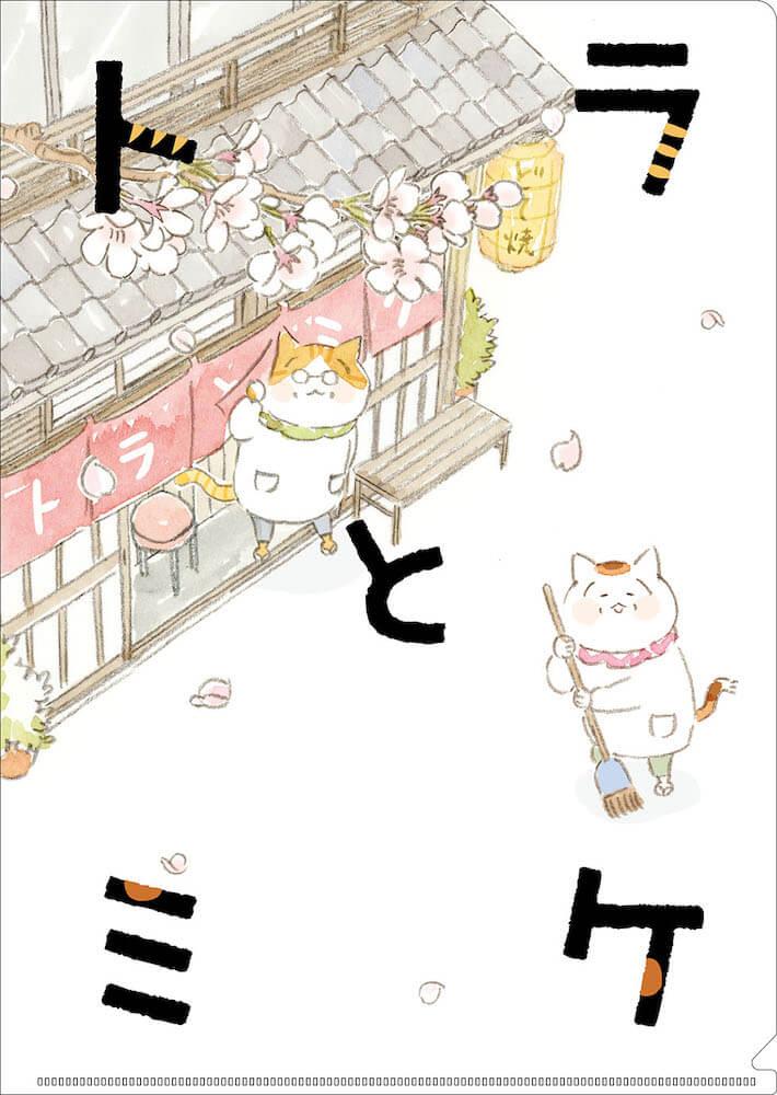 猫マンガ「トラとミケ」のイラストがデザインされた「A4クリアファイル(表)」
