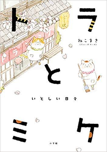 人気の猫マンガ「トラとミケ」の単行本イメージ