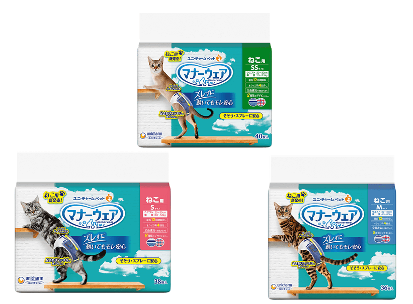 猫用おむつ「マナーウェアねこ用」の製品パッケージ 3サイズ