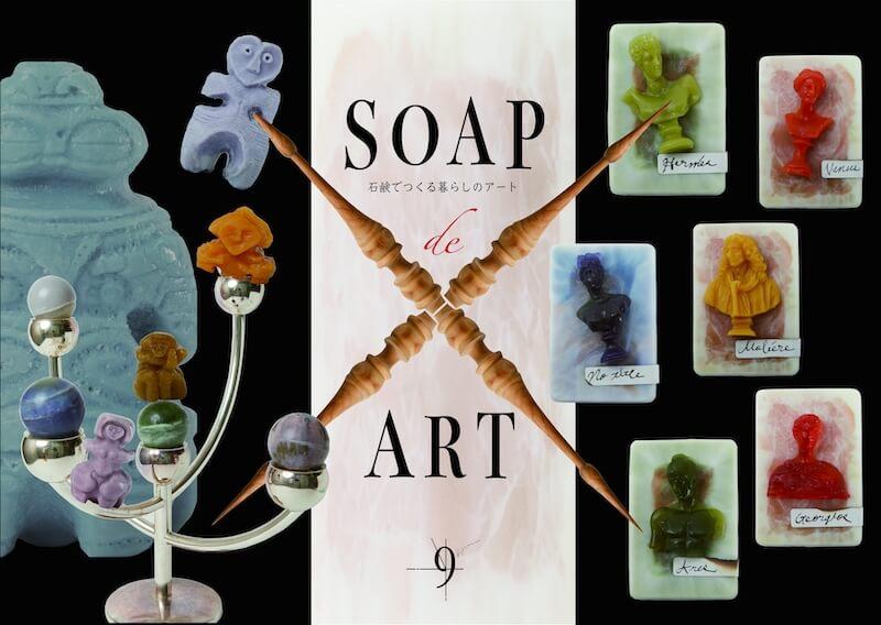 アート作品をモチーフにした手作り石鹸「ツクレル SOAP ツカエル ART」 by 9.kyuu