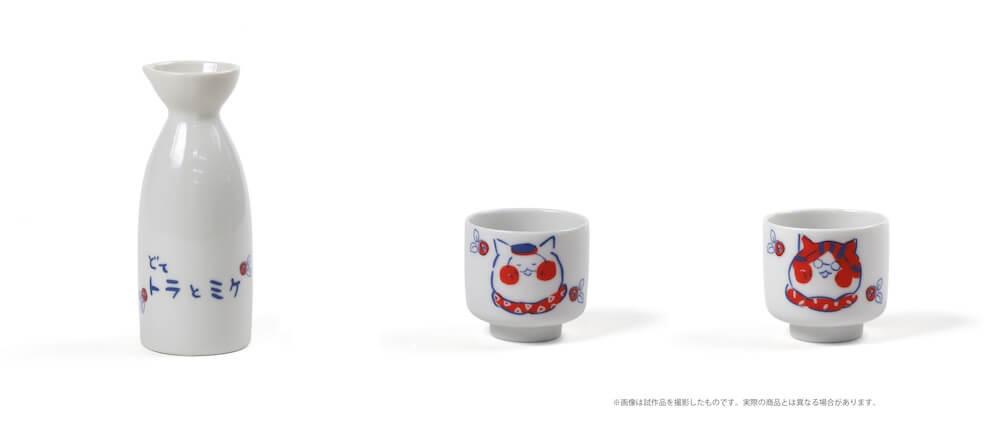 猫マンガ「トラとミケ」のイラストがデザインされた「おちょこ&とっくりセット」
