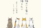世界初?猫の短歌を詠む歌人、仁尾智さんによる短歌&エッセイ集「猫のいる家に帰りたい」