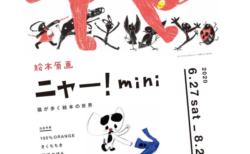 有名作家の絵本にはどんな猫が登場する?展覧会「絵本原画ニャー!mini」福岡で開催