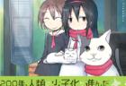 180年後の日本は猫の国だった…?少子化の進んだ未来を描いた漫画「2200年ねこの国ニッポン」
