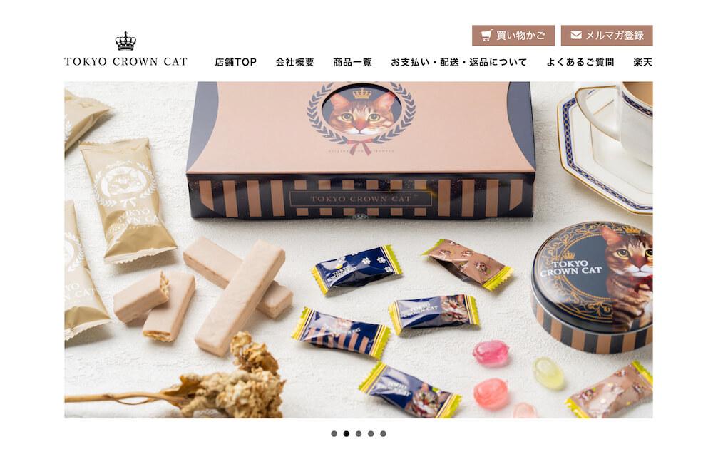 東京土産のスイーツブランド、TOKYO CROWN CAT(トウキョウ クラウン キャット)のオンラインストア画面イメージ