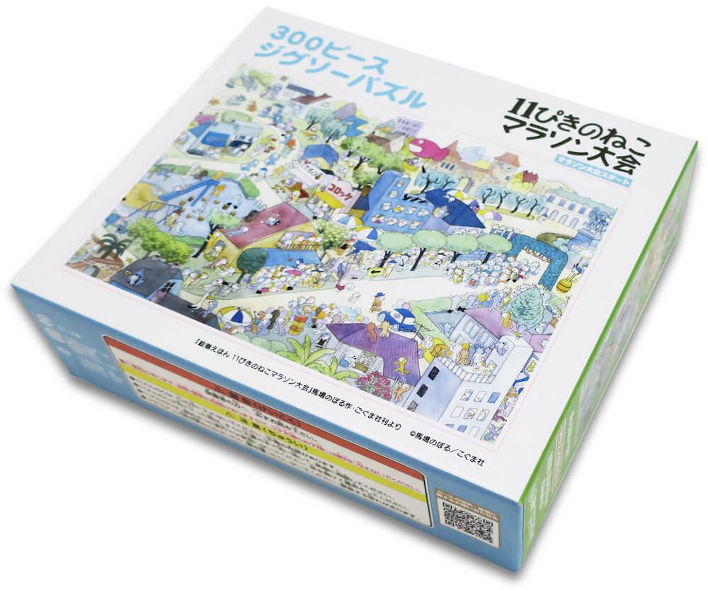 「絵巻えほん 11ぴきのねこマラソン大会」のジグソーパズル、マラソン大会スタートの商品パッケージ
