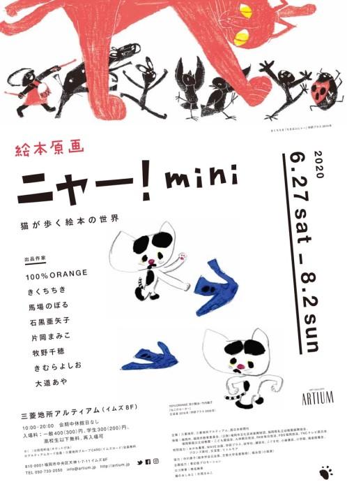 猫が登場する絵本の原画やスケッチを展示する「絵本原画ニャー!mini 猫が歩く絵本の世界」メインビジュアル