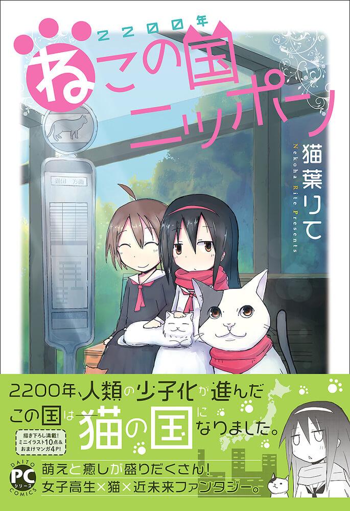 4コマ漫画『2200年ねこの国ニッポン』の表紙イメージ