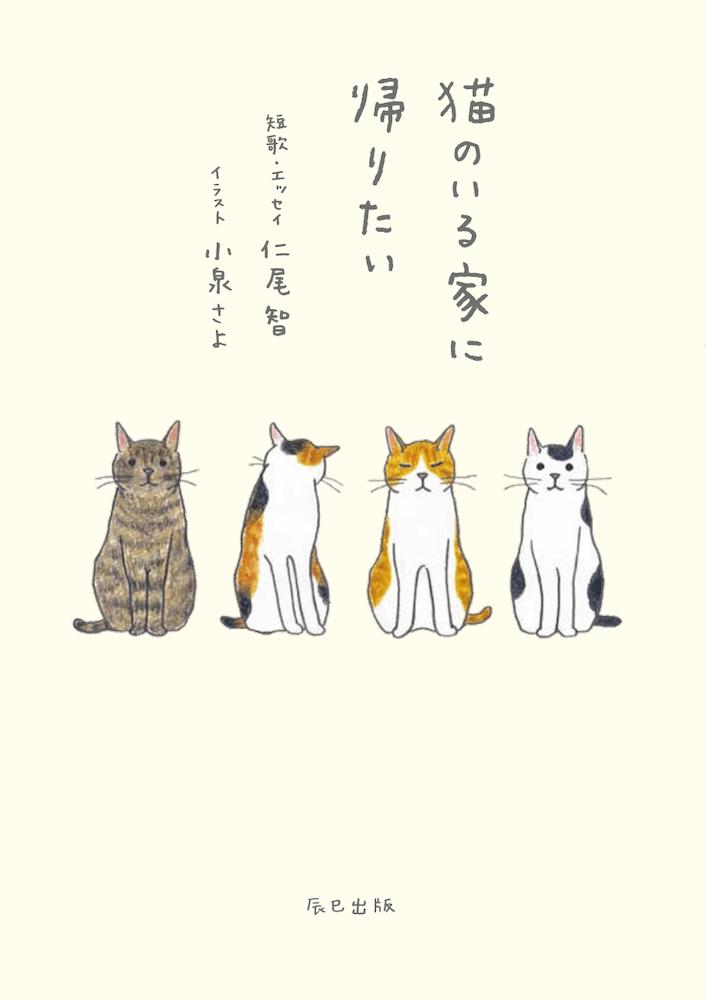 猫の短歌&エッセイ集『猫のいる家に帰りたい』表紙イメージ