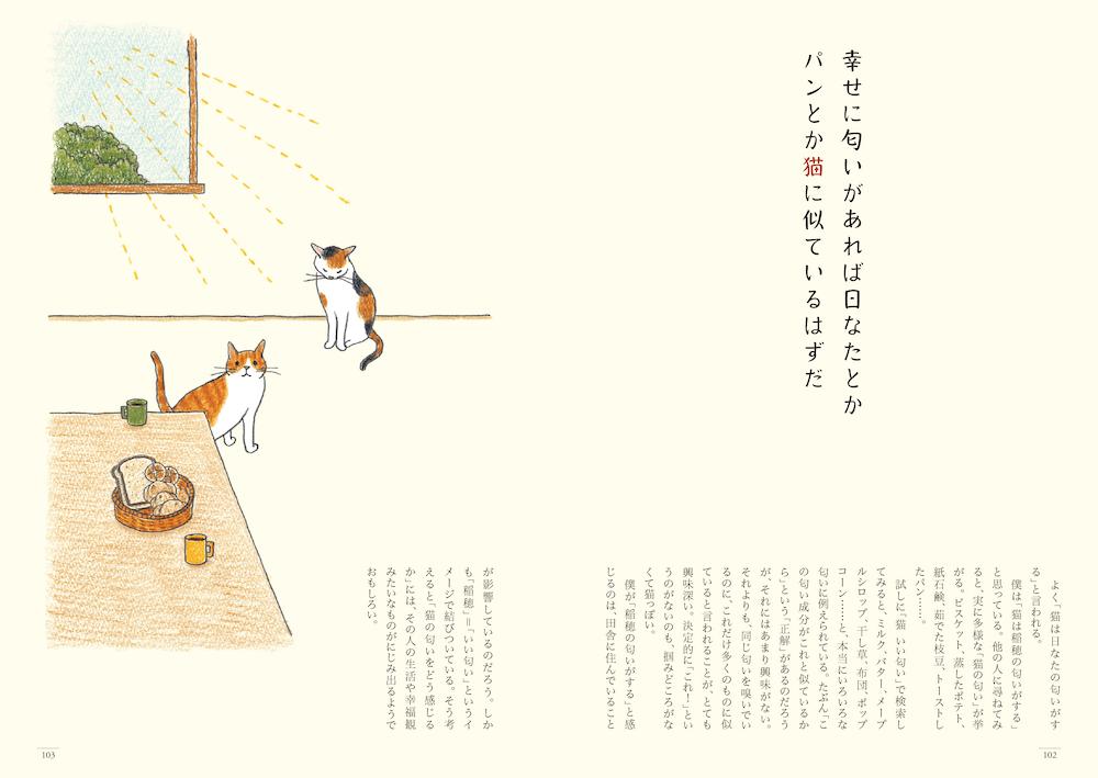 猫の短歌&エッセイ集「猫のいる家に帰りたい」102〜103ページ by 仁尾智