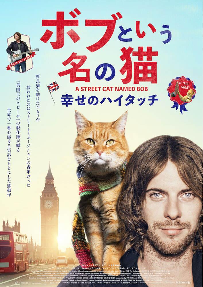 映画「ボブという名の猫 幸せのハイタッチ」メインビジュアル