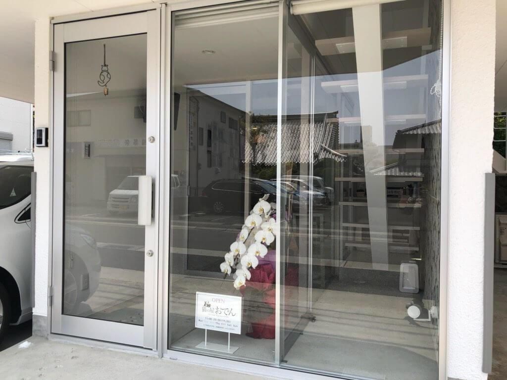 神戸の猫カフェ「猫の屋(ねこのや)おでん」の店舗入口