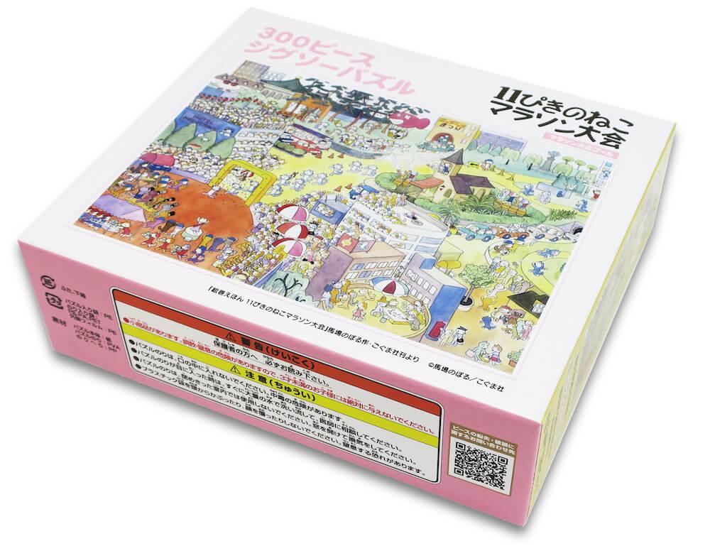 「絵巻えほん 11ぴきのねこマラソン大会」のジグソーパズル、マラソン大会ゴールの商品パッケージ