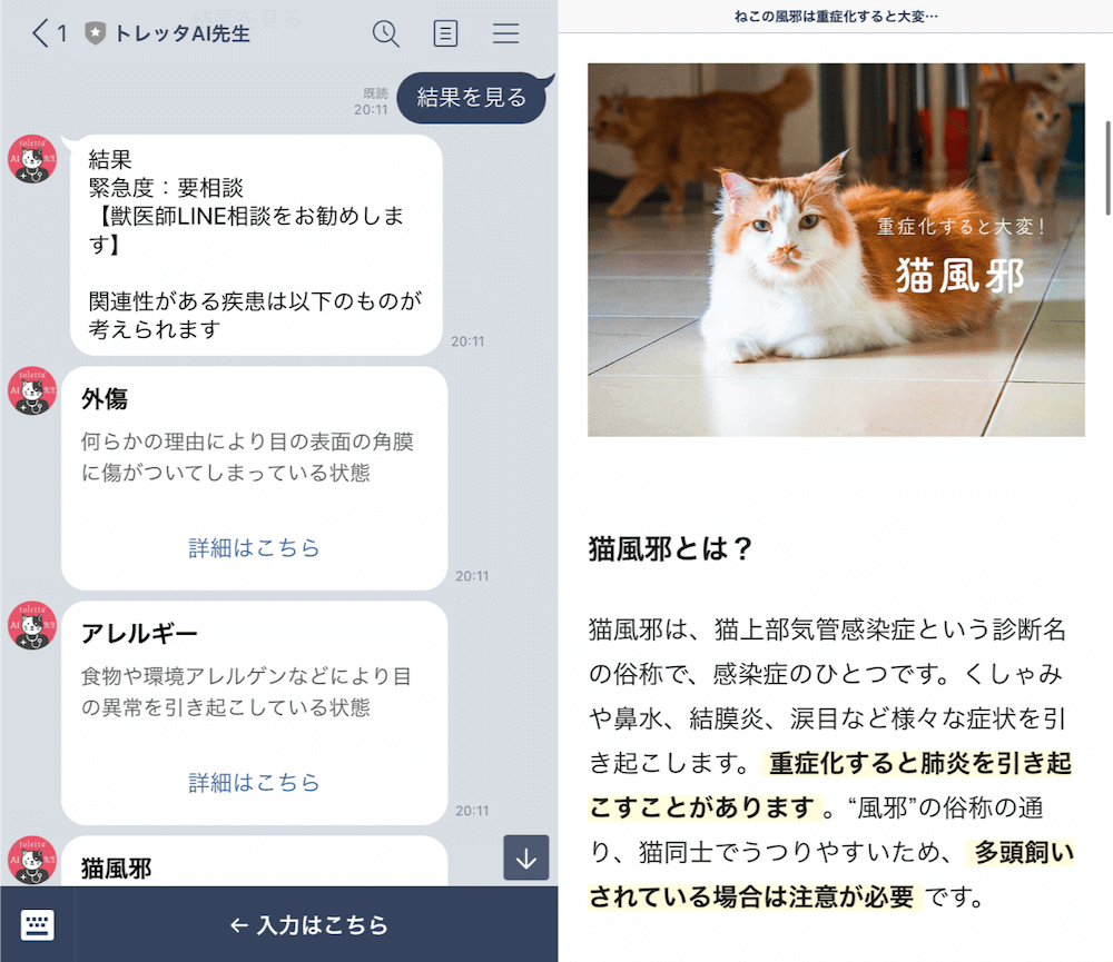 LINEで症状の緊急度を判定する「トレッタAI先生」の画面イメージ by スマート猫トイレ・トレッタ