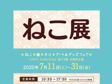 銀座で25年続いた「ねこ展」が歌舞伎座で復活!かぶきにゃんたろうの新商品も発売されるニャ