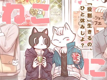 人型の猫として生きるのも楽じゃニャい!役割を演じる生きづらさを描いたマンガ「ねこにんげん」