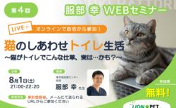 ニャンと今回は参加費無料!服部幸獣医師のWEBセミナーが8/1に開催&参加者1000名募集中 | Cat Press