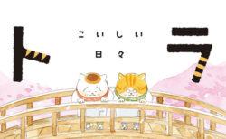 吉田類さんが通いそうな猫の居酒屋が舞台、人気の猫マンガ「トラとミケ いとしい日々」が登場