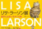 ネコの陶器作品も展示「リサ・ラーソン展 〜創作と出会いをめぐる旅〜」福島の美術館で開催中