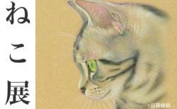 おそ松さんの猫アイテムも♪ねこのアート&グッズフェア「ねこ展」が松坂屋名古屋店で開催