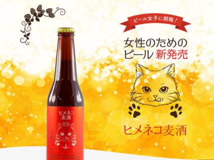 猫好きなビール女子にはたまらニャい♪苦味を抑えたフルーティーな「ヒメネコビール」が誕生