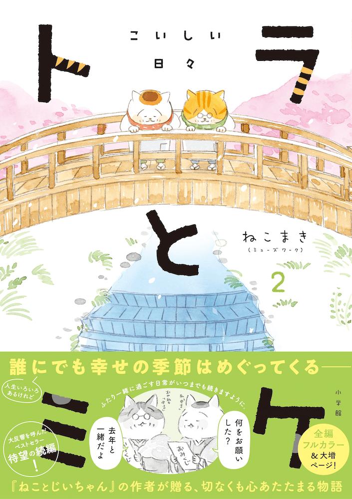 猫マンガ・トラとミケの第2弾となる単行本「トラとミケ2 こいしい日々」の表紙イメージ